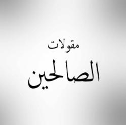 الإسلام انقياد ظاهري، لا يتم إلا بالانقياد الباطني، وإلا كان نفاقا