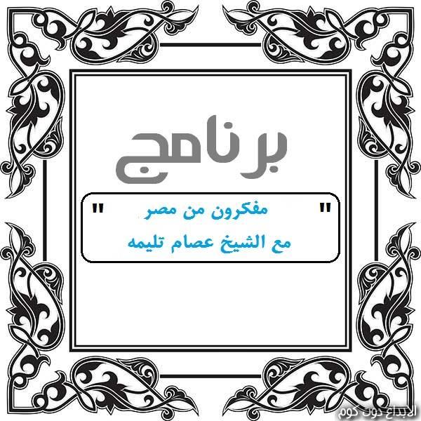 مفكرون من مصر (الشيخ عصام تليمه)