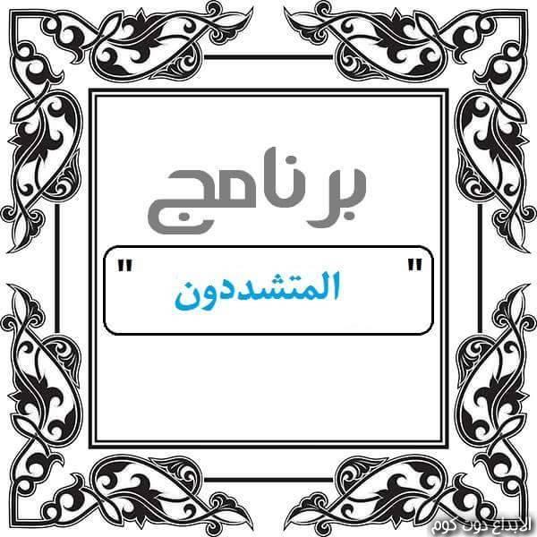 برنامج المتشددون للشيخ علي جمعه