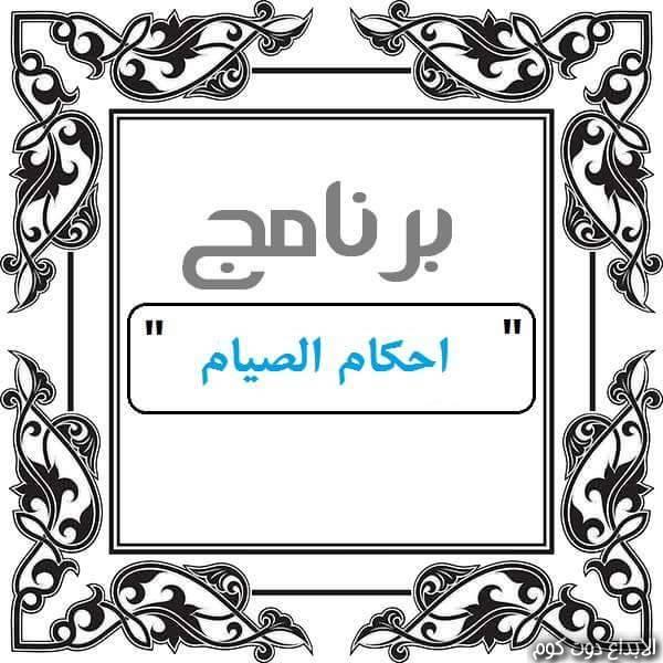 أحكام الصيام أ.د علي جمعة