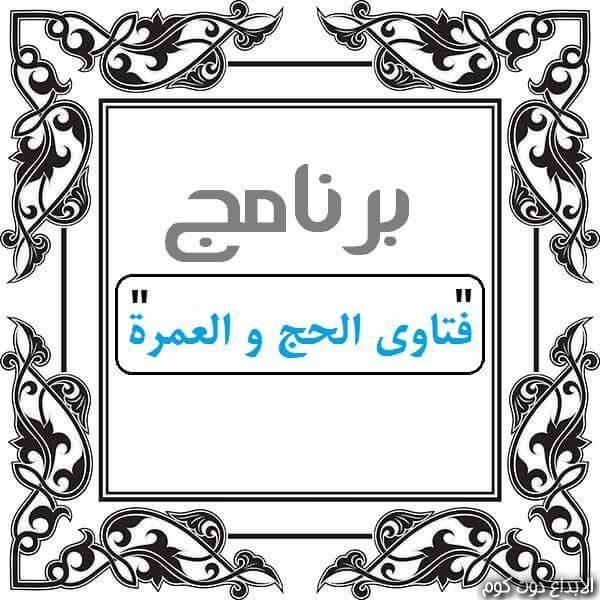 فتاوي وأحكام الحج والعمرة أ.د علي جمعة