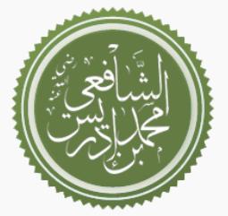 محمد بن إدريس الشافعي
