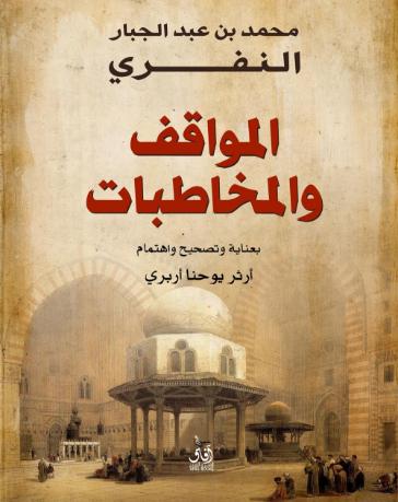 محمد بن عبد الجبار النفري