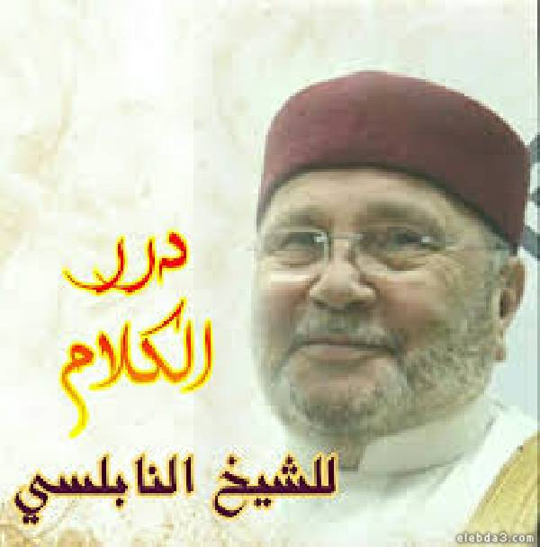 برنامج درر مع الشيخ د.محمد راتب النابلسي