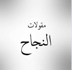 من سلبيات الشخصية العربية , أنها لا تهتم بالفعل نفسه بقدر ما تهتم برد فعل الناس نحوه .