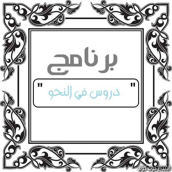 دروس في النحو لفضيلة الشيخ علي جمعة