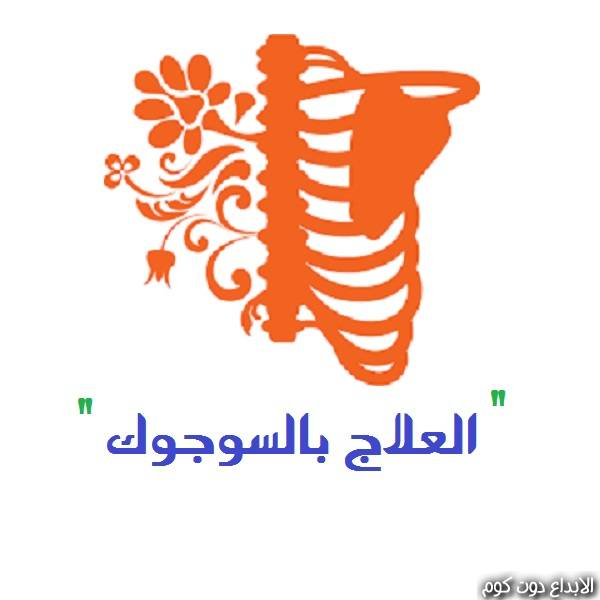 "ط§ظ""ط¹ظ""ط§ط¬ ط¨ط§ظ""ط³ظˆط¬ظˆظƒ"
