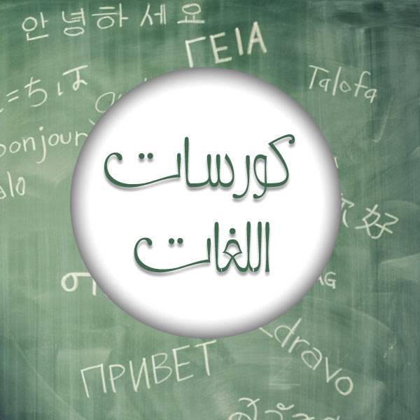كورسات اللغات