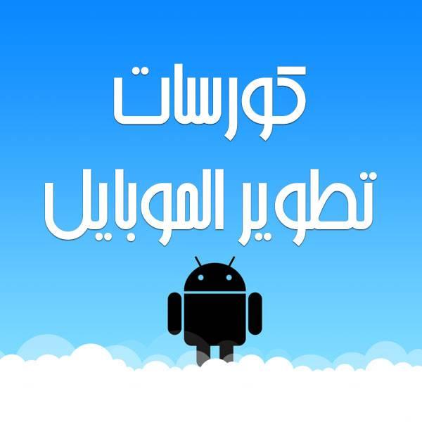 تطوير الموبايل Mobile-Development