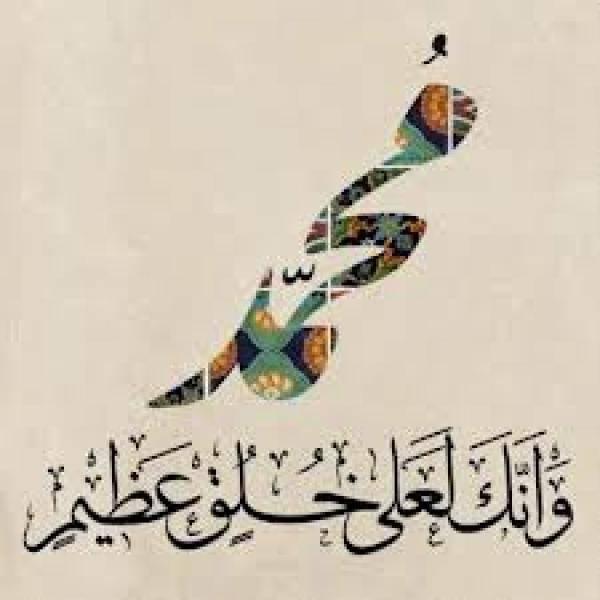 اخلاق النبي صلى الله عليه وسلم