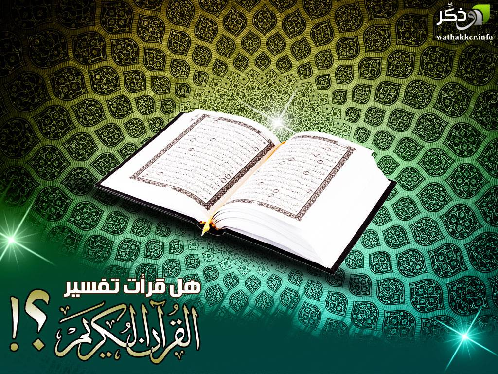تفسير القرآن