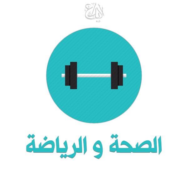 الصحة و الرياضة