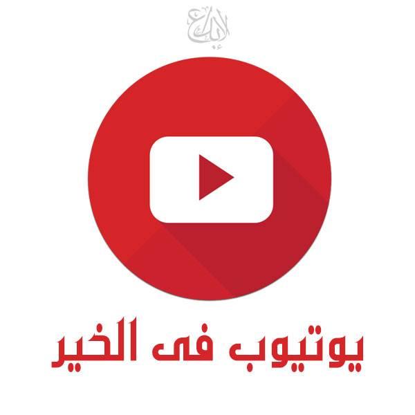 يوتيوب في الخير