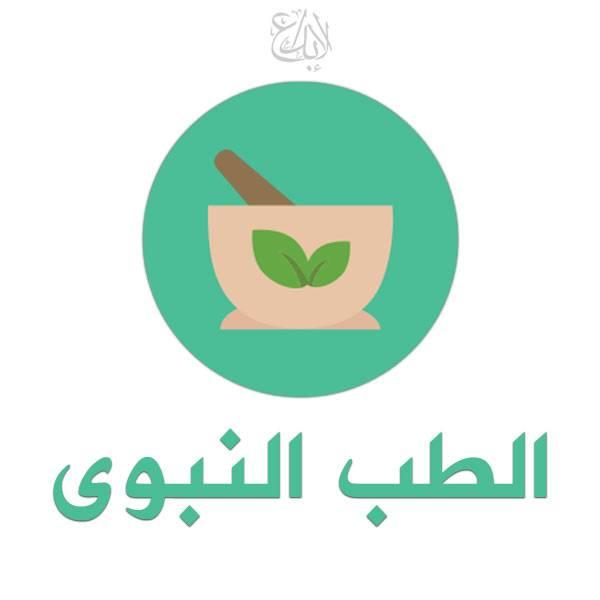 "ط§ظ""ط·ط¨ ط§ظ""ظ†ط¨ظˆظ‰"