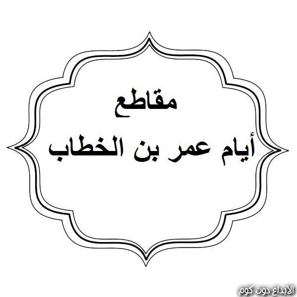 مقاطع أيام عمر بن الخطاب  (الفاروق)