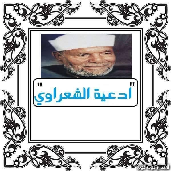 أدعية الشيخ الشعراوي