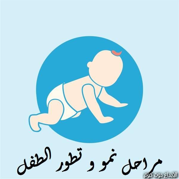 نمو و تطور الطفل