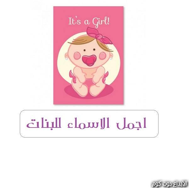 اسماء البنات - أجمل اسماء البنات - اسماء للمواليد البنات و الإناث