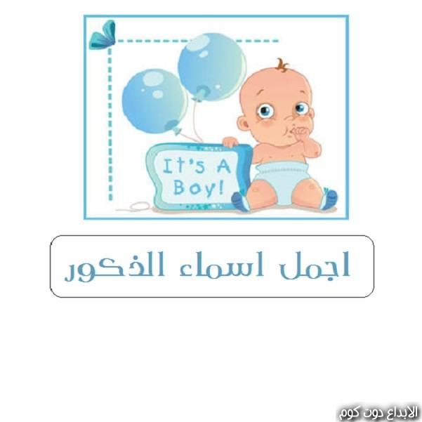 اسماء مواليد الاطفال - الذكور