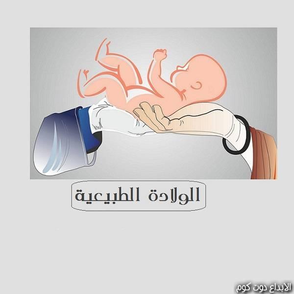 الولادة الطبيعية