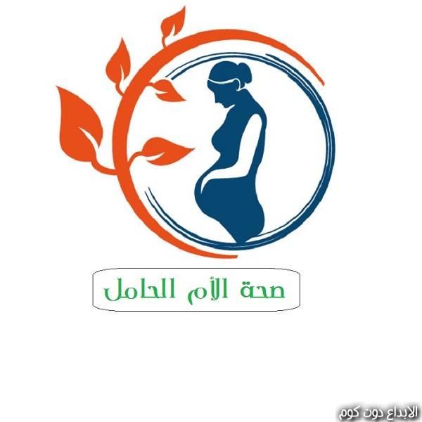 صحة الأم الحامل