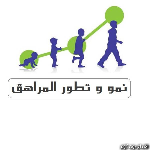 نمو و تطور المراهق
