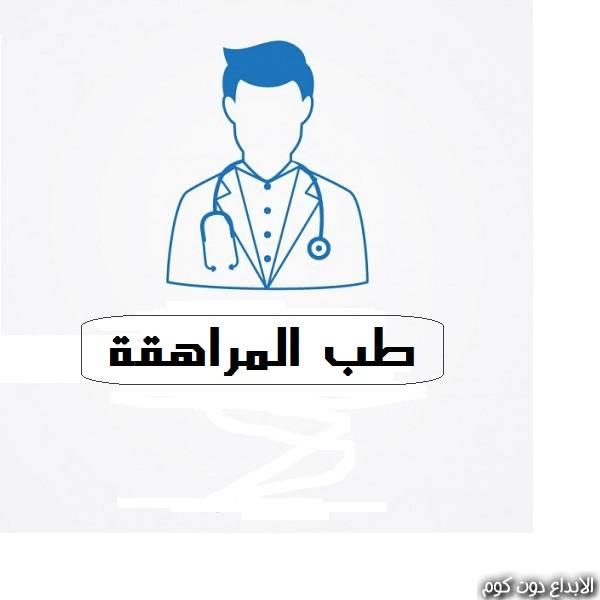 طب المراهقة