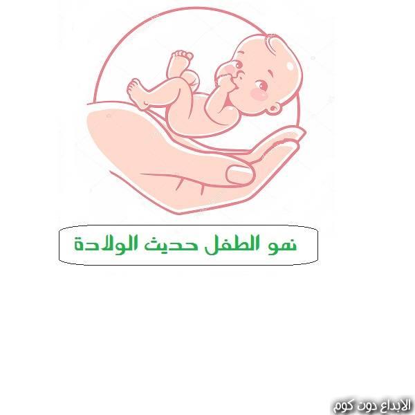 نمو و تطور الطفل حديث الولادة