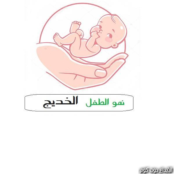 نمو و تطور الطفل الخديج او المبتسر