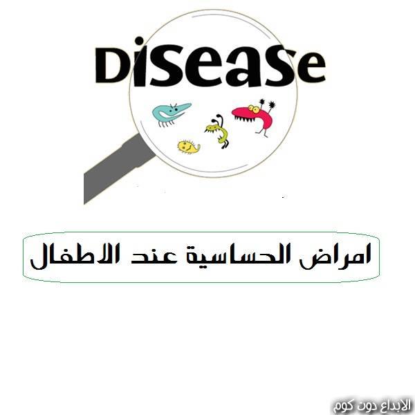 أمراض الحساسية عند الأطفال