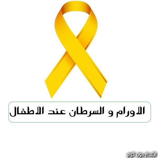 الأورام و السرطان عند الأطفال