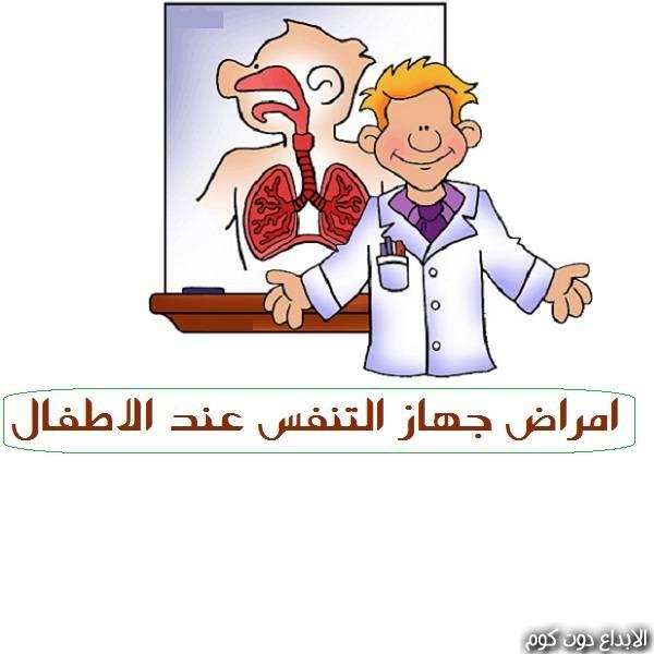 امراض جهاز التنفس عند الأطفال
