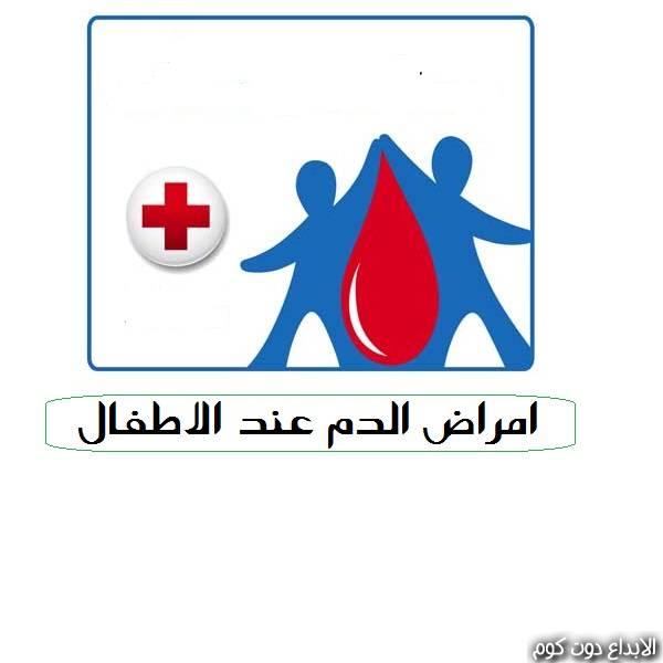 امراض الدم عند الاطفال