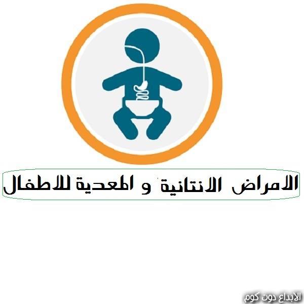 الامراض الانتانية و المعدية عند الاطفال