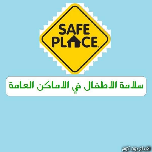 سلامة الأطفال في الاماكن العامة