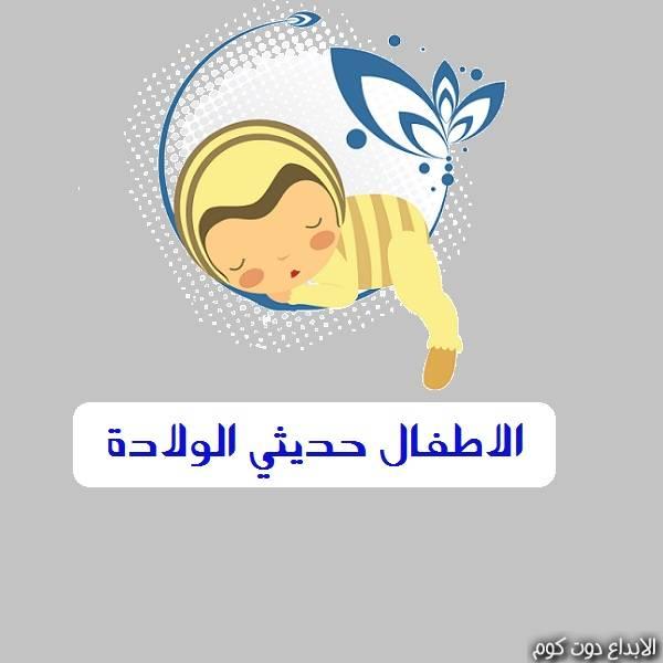 الأطفال حديثي الولادة