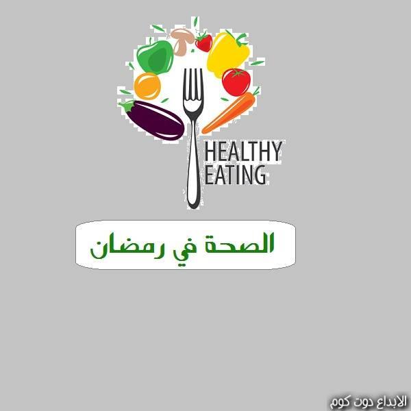 الصحة في رمضان
