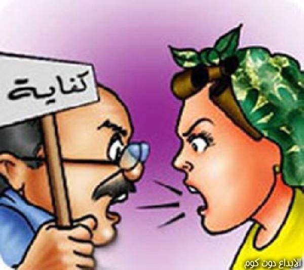 قسم علاج المشاكل الزوجية