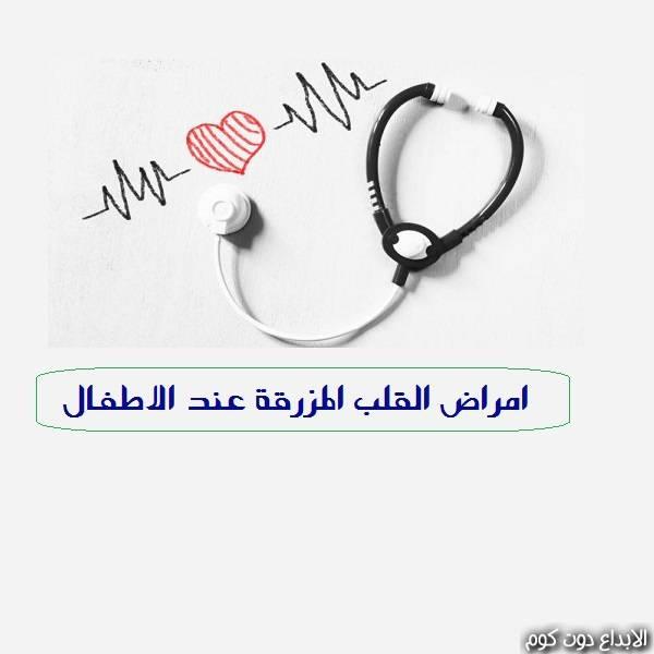 امراض القلب المزرقة عند الاطفال