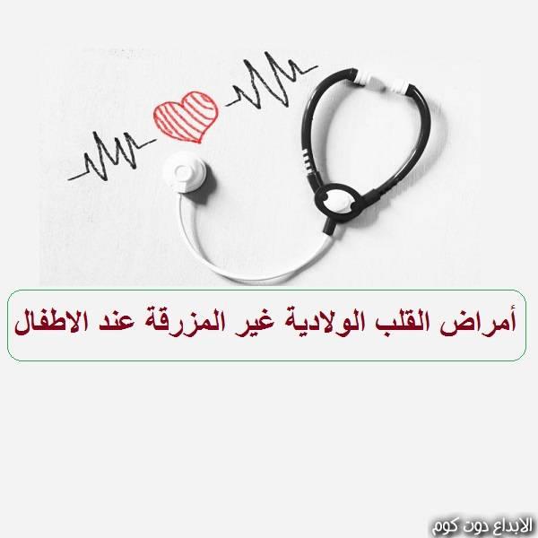 أمراض القلب الولادية غير المزرقة عند الاطفال