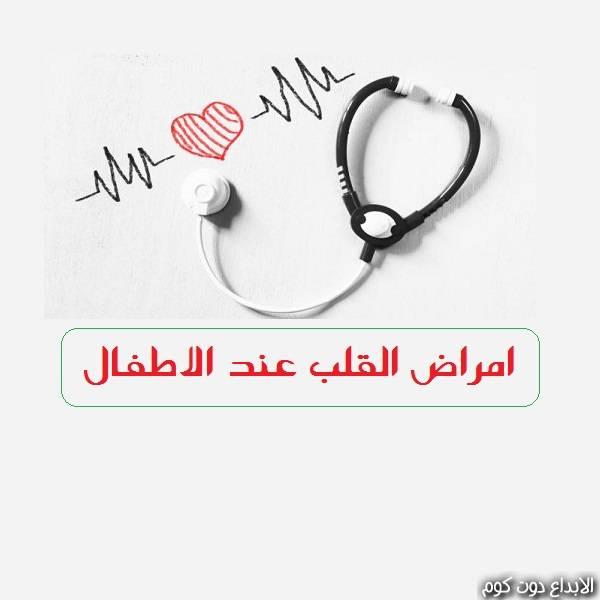 امراض القلب عند الأطفال