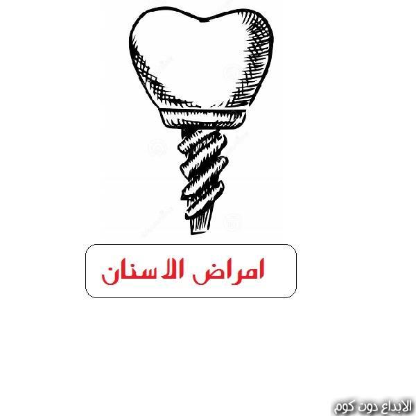 امراض الأسنان عند الأطفال