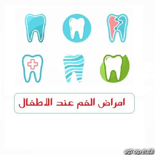 أمراض الفم عند الأطفال