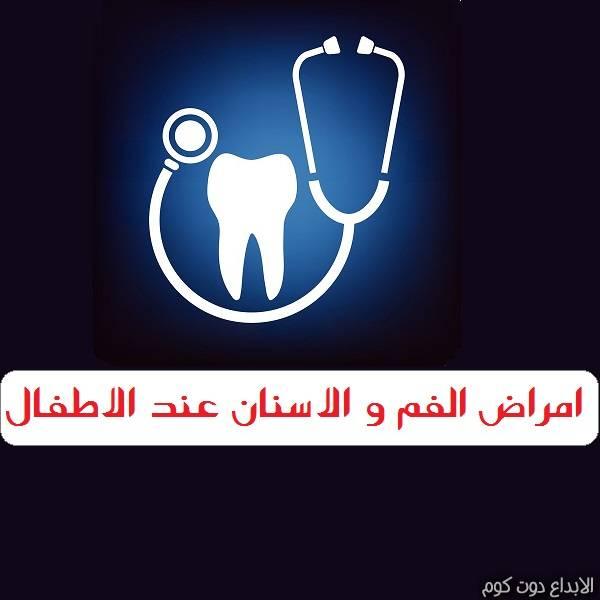 أمراض الفم و الاسنان عند الأطفال