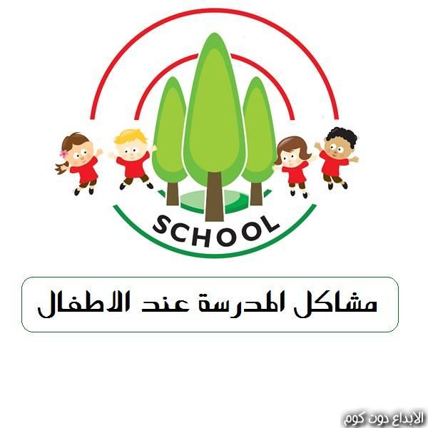 مشاكل المدرسة