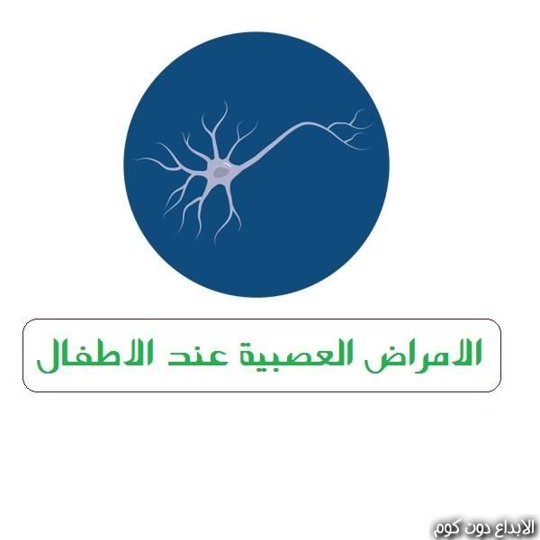 الامراض العصبية عند الاطفال