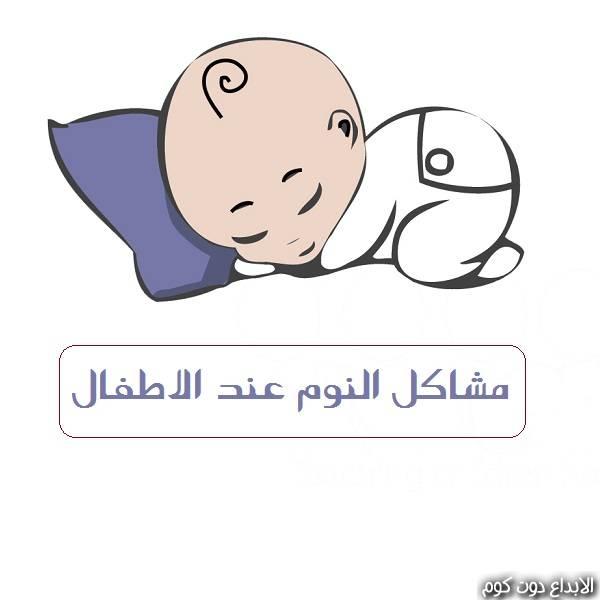 مشاكل و اضطرابات النوم عند الأطفال