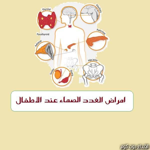 امراض الغدد الصم عند الأطفال