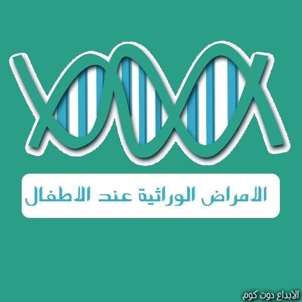 الأمراض الوراثية النادرة عند الأطفال