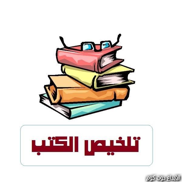 تلخيص كتب ( التنمية البشرية - الإقتصاد - التسويق - علم الإجتماع )